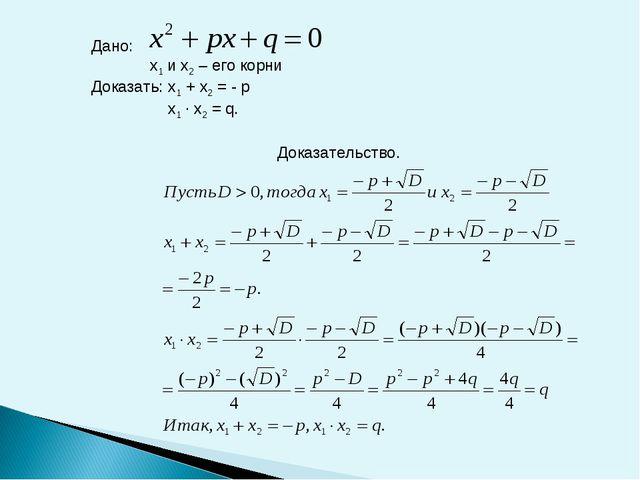 Дано: х1 и х2 – его корни Доказать: х1 + х2 = - р х1 ∙ х2 = q. Доказательство.