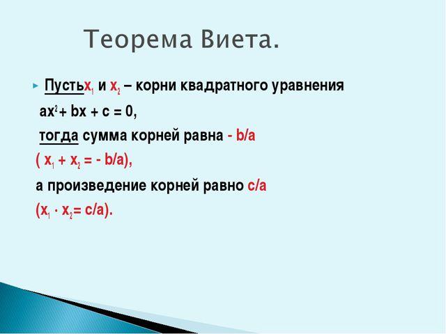 Пустьх1 и х2 – корни квадратного уравнения aх2 + bx + c = 0, тогда сумма корн...