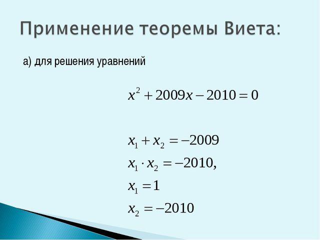 а) для решения уравнений