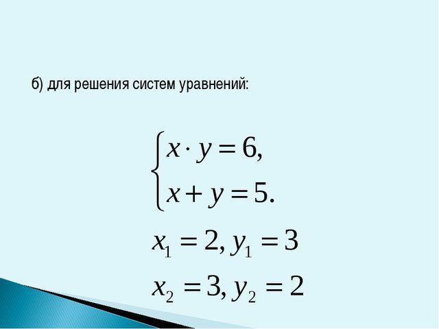 б) для решения систем уравнений: