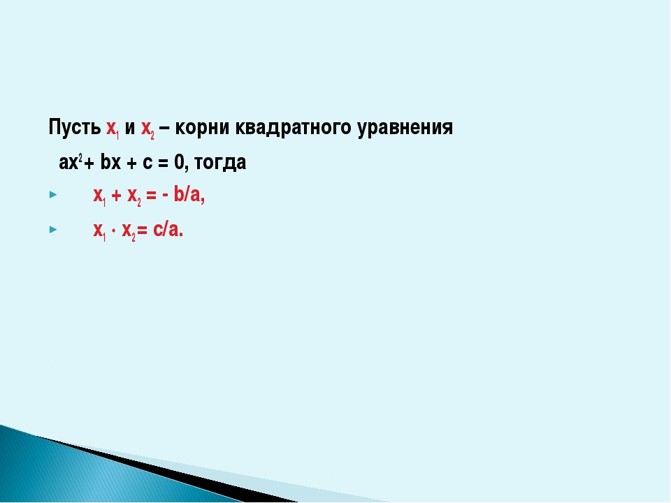 Пусть х1 и х2 – корни квадратного уравнения aх2 + bx + c = 0, тогда x1 + x2 =...
