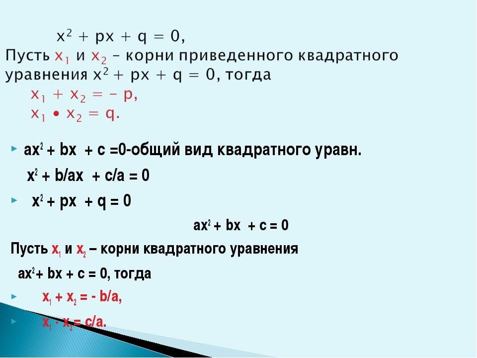 ax2 + bx + c =0-oбщий вид квадратного уравн. x2 + b/ax + c/a = 0 x2 + px + q...