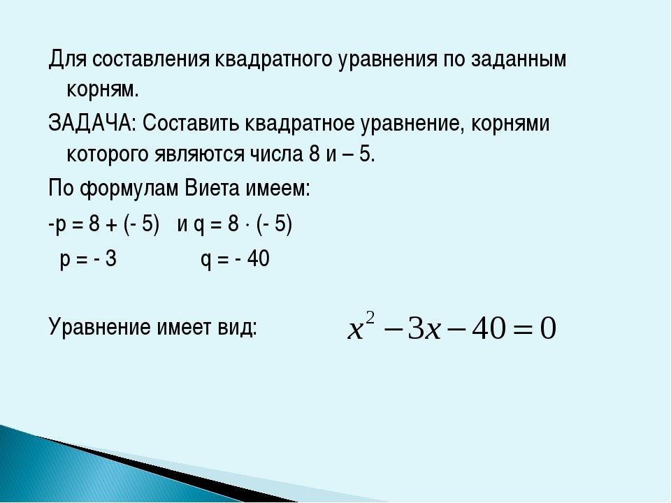 Для составления квадратного уравнения по заданным корням. ЗАДАЧА: Составить к...