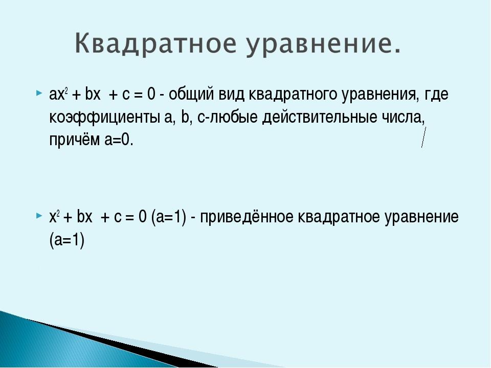 ax2 + bx + c = 0 - oбщий вид квадратного уравнения, где коэффициенты а, b, с-...
