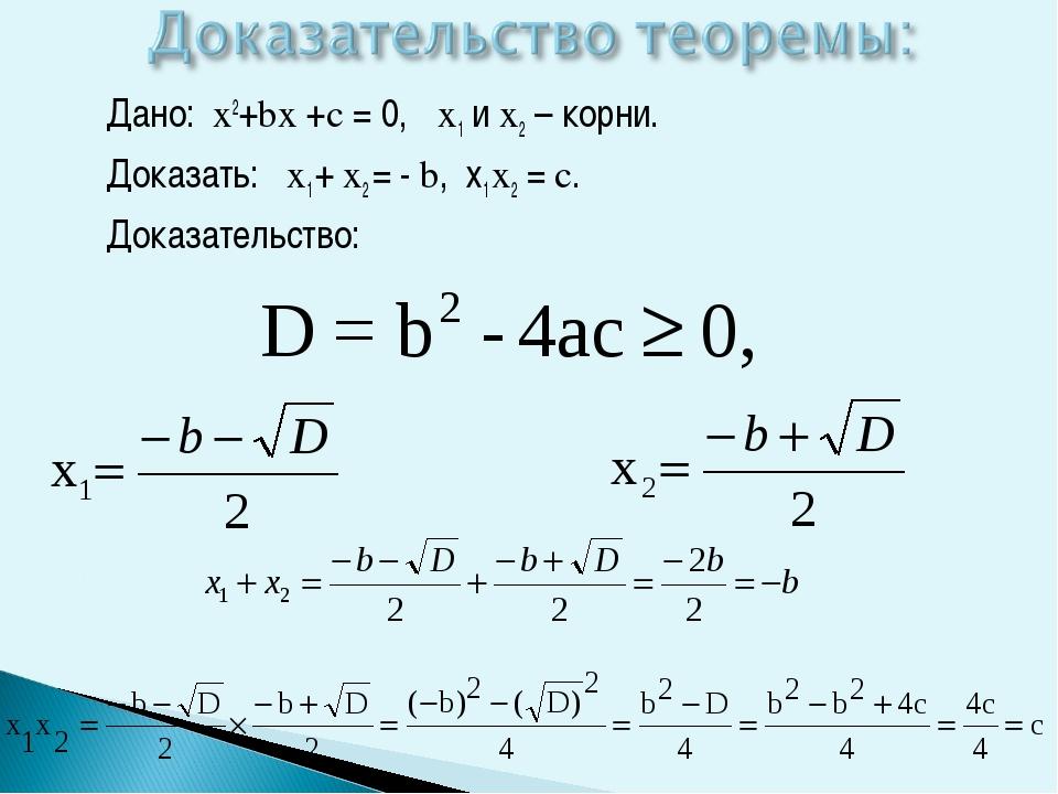 Дано: x2+bx +c = 0, x1 и x2 – корни. Доказать: x1 + x2 = - b, х1 х2 = c. Док...