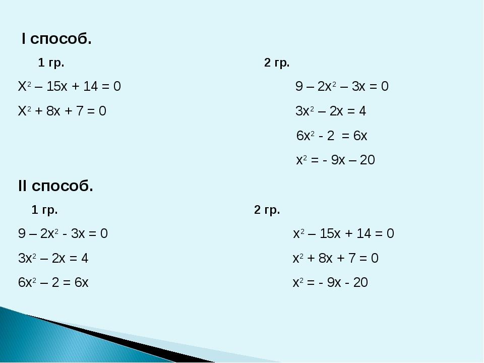 I способ. 1 гр. 2 гр. X2 – 15x + 14 = 0 9 – 2x2 – 3x = 0 X2 + 8x + 7 = 0 3x2...