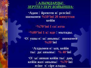 ҒАЛЫМДАРДЫҢ ЗЕРТТЕУЛЕРІ БОЙЫНША: Адам үйренген нәрсесінің шамамен %50'іні 20
