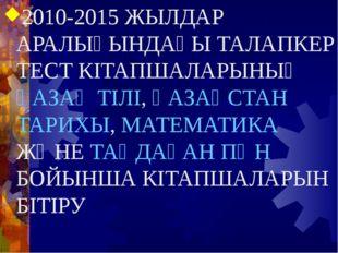 2010-2015 ЖЫЛДАР АРАЛЫҒЫНДАҒЫ ТАЛАПКЕР ТЕСТ КІТАПШАЛАРЫНЫҢ ҚАЗАҚ ТІЛІ, ҚАЗАҚС