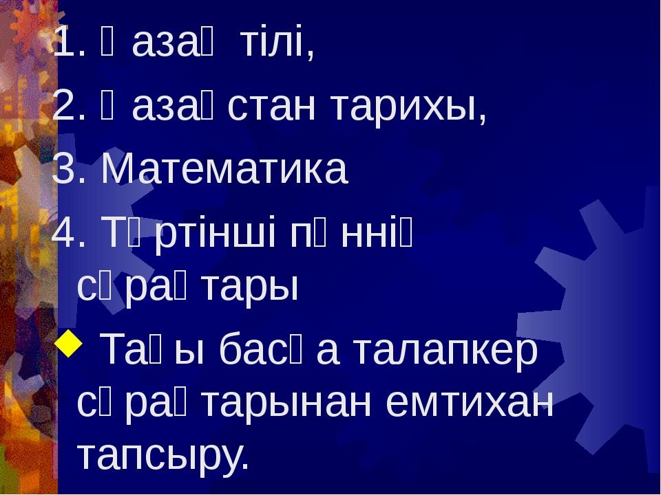 1. Қазақ тілі, 2. Қазақстан тарихы, 3. Математика 4. Төртінші пәннің сұрақтар...