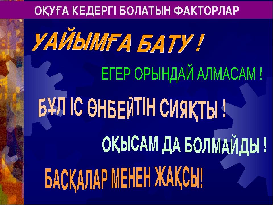 ОҚУҒА КЕДЕРГІ БОЛАТЫН ФАКТОРЛАР