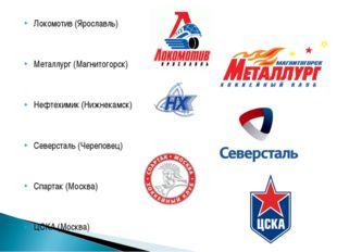 Локомотив (Ярославль) Металлург (Магнитогорск) Нефтехимик (Нижнекамск) Северс