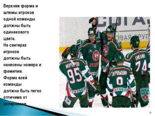 * Верхняя форма и шлемы игроков одной команды должны быть одинакового цвета.
