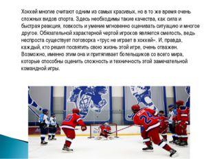 Хоккей многие считают одним из самых красивых, но в то же время очень сложны