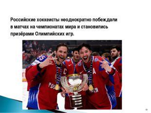 Российские хоккеисты неоднократно побеждали в матчах на чемпионатах мира и ст