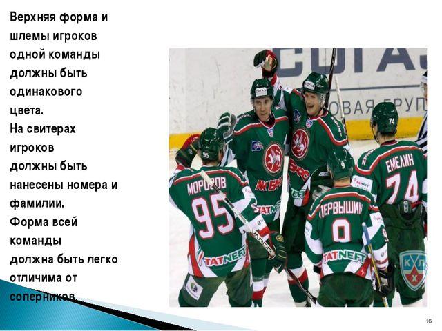 * Верхняя форма и шлемы игроков одной команды должны быть одинакового цвета....