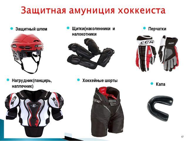 * Защитный шлем Щитки(наколенники и налокотники Нагрудник(панцирь, наплечник)...
