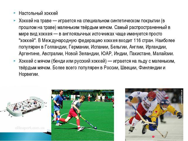 Настольный хоккей Хоккей на траве — играется на специальном синтетическом пок...