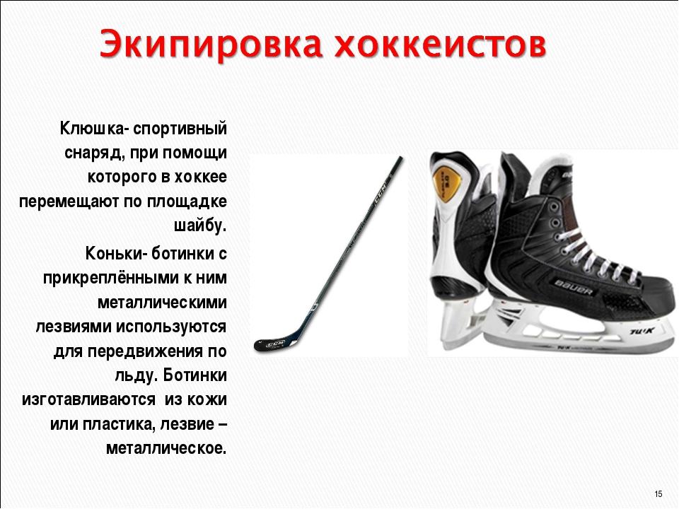 Клюшка- спортивный снаряд, при помощи которого в хоккее перемещают по площад...