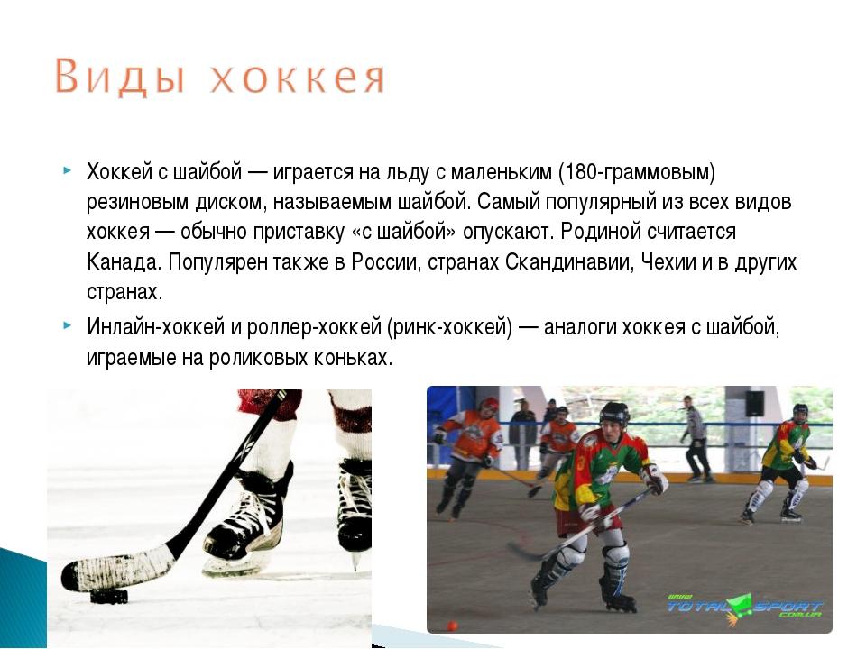 Хоккей с шайбой — играется на льду с маленьким (180-граммовым) резиновым диск...