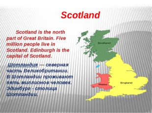 Scotland Scotland is the north part of Great Britain. Five million people li