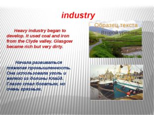 industry Heavy industry began to develop. It used coal and iron from the Cly