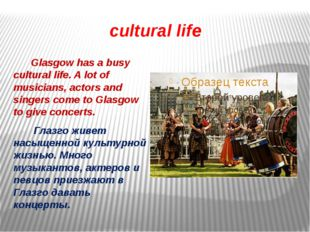 cultural life Glasgow has a busy cultural life. A lot of musicians, actors a