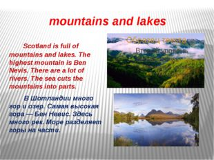 mountains and lakes Scotland is full of mountains and lakes. The highest mou