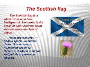 The Scottish flag The Scottish flag is a white cross on a blue background. T