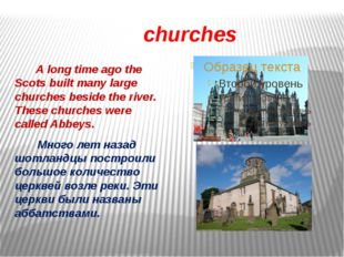 churches A long time ago the Scots built many large churches beside the rive