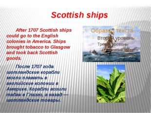 Scottish ships After 1707 Scottish ships could go to the English colonies in