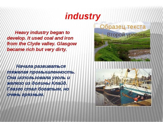 industry Heavy industry began to develop. It used coal and iron from the Cly...