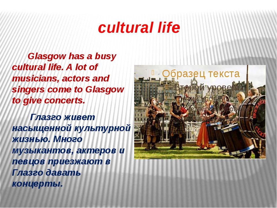 cultural life Glasgow has a busy cultural life. A lot of musicians, actors a...