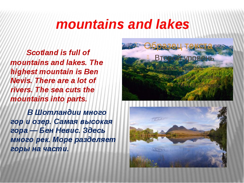 mountains and lakes Scotland is full of mountains and lakes. The highest mou...
