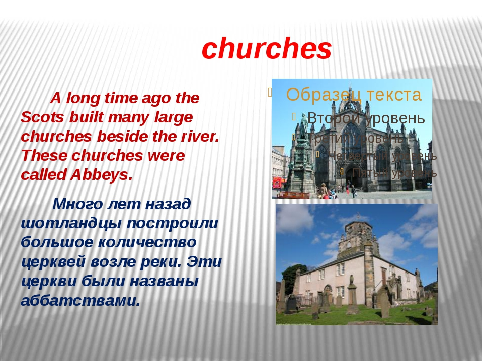 churches A long time ago the Scots built many large churches beside the rive...