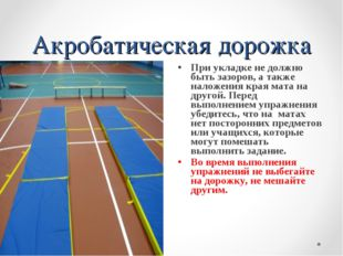 Акробатическая дорожка При укладке не должно быть зазоров, а также наложения