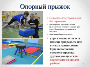 Опорный прыжок Не выполнять упражнения без страховки. На опорном прыжке в мес