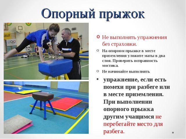 Опорный прыжок Не выполнять упражнения без страховки. На опорном прыжке в мес...