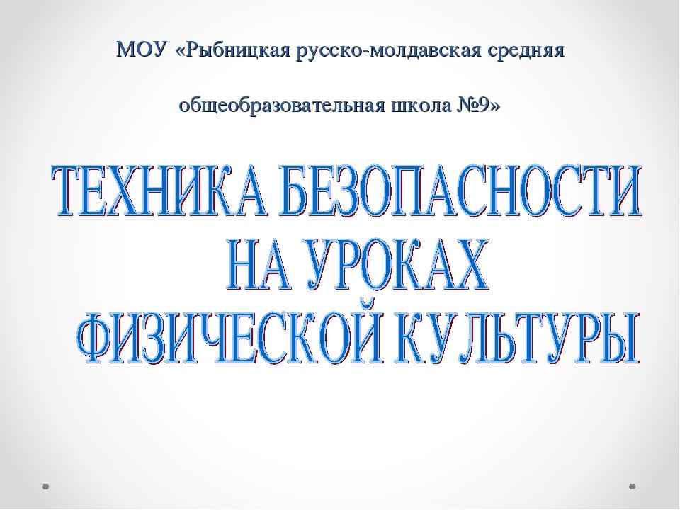 МОУ «Рыбницкая русско-молдавская средняя общеобразовательная школа №9»
