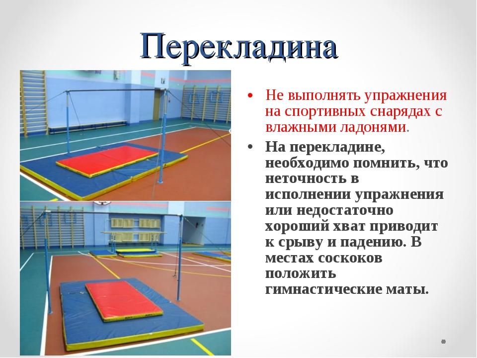 Перекладина Не выполнять упражнения на спортивных снарядах с влажными ладоням...