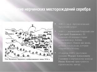 Открытие нерчинских месторождений серебра 1681 г. - на р. Аргуни возведен Арг