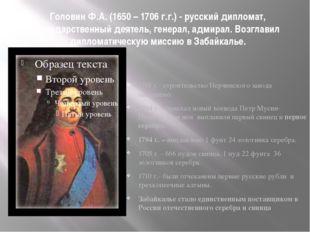 Головин Ф.А. (1650 – 1706 г.г.) - русский дипломат, государственный деятель,