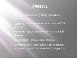 Словарь Алтын – старинная русская монета в 3 копейки Фунт – русская единица в