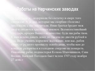 Работы на Нерчинских заводах Челобитная: «…издержали без остатку и сверх того