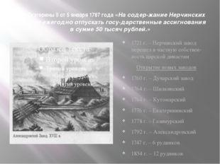Указ Екатерины II от 5 января 1787 года «На содер-жание Нерчинских заводов еж