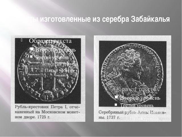 Монеты изготовленные из серебра Забайкалья