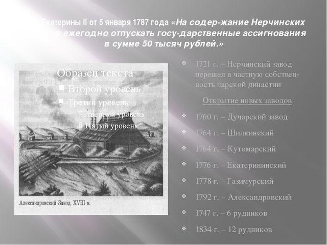 Указ Екатерины II от 5 января 1787 года «На содер-жание Нерчинских заводов еж...