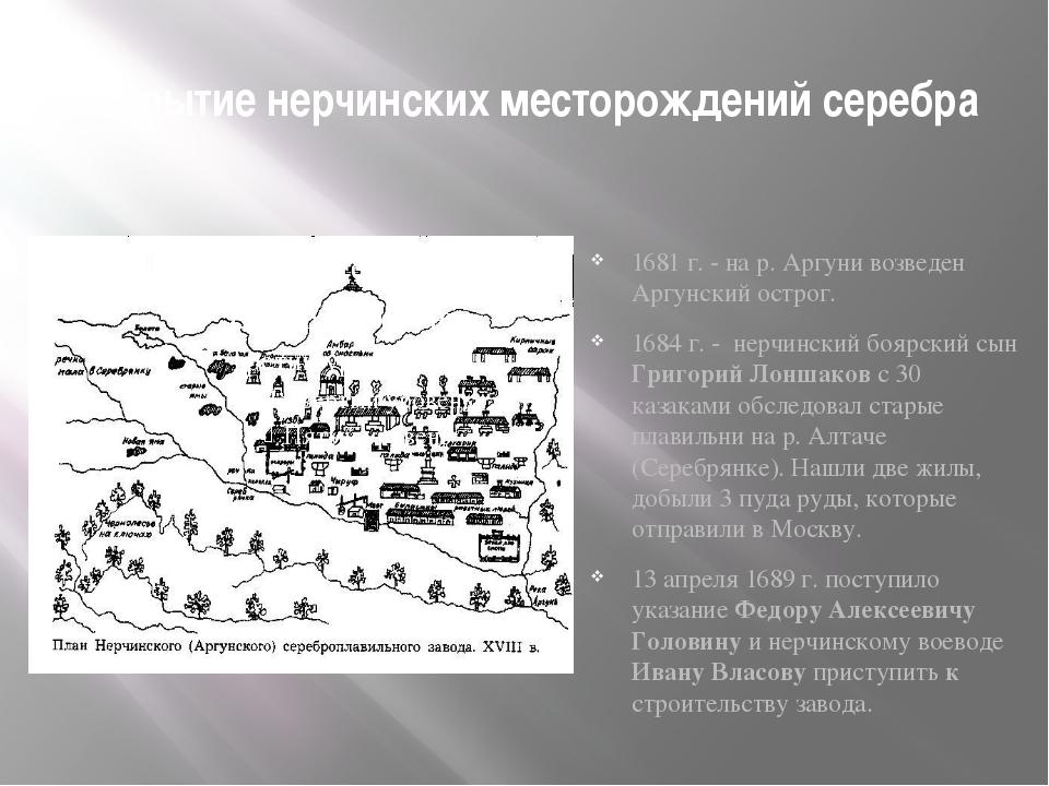Открытие нерчинских месторождений серебра 1681 г. - на р. Аргуни возведен Арг...