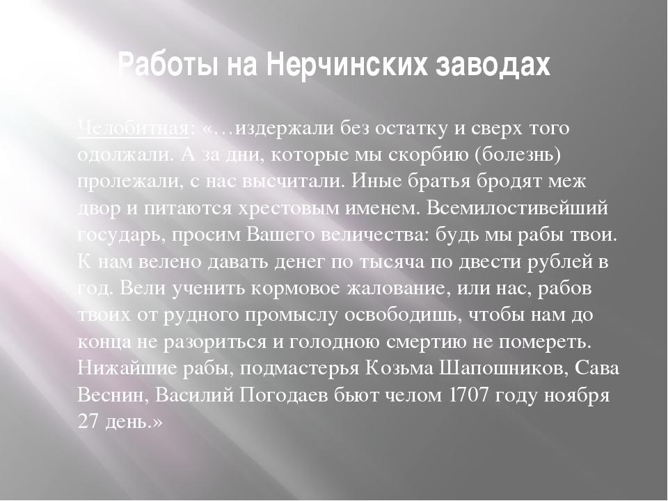 Работы на Нерчинских заводах Челобитная: «…издержали без остатку и сверх того...