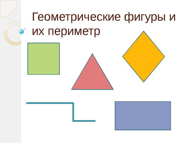 Геометрические фигуры и их периметр