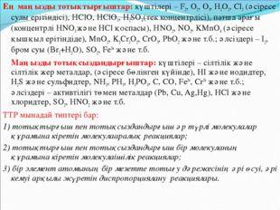Ең маңызды тотықтырғыштар: күштілері – F2, O2, O3, H2O2, Cl2 (әсіресе сулы ер